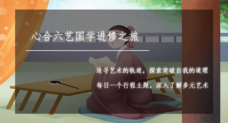 龙华幼儿国学学校-深圳心合六艺国学培训