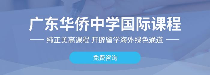 广东华侨中学国际部入学备考