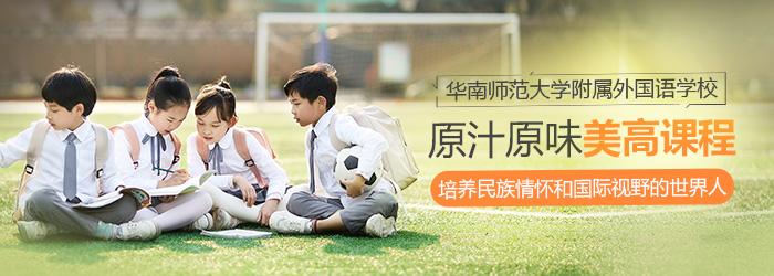华南师范大学附属外国语学校数学辅导