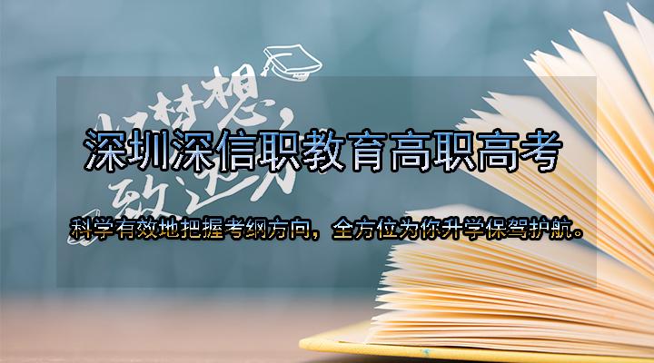 深圳高职高专补习学校贵吗