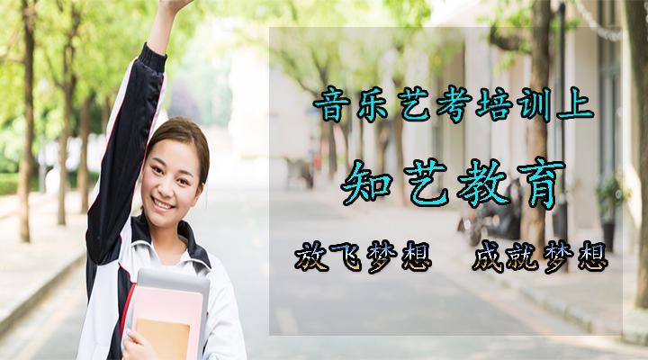 深圳高考音乐艺考培训学校