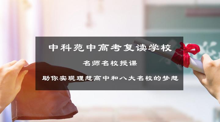 深圳中考复读学校排名