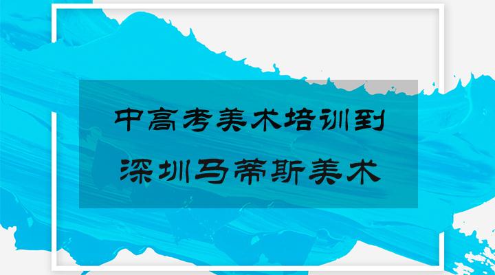 深圳高考美术培训哪里好