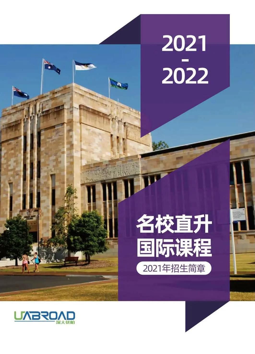 国际本科毕业证-深大1+3国际预科留学